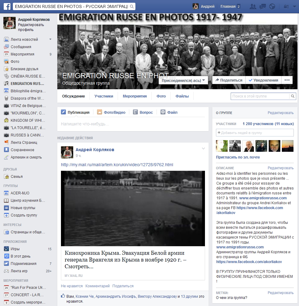 EMIGRATION RUSSE EN PHOTOS FACEBOOK GROUPE